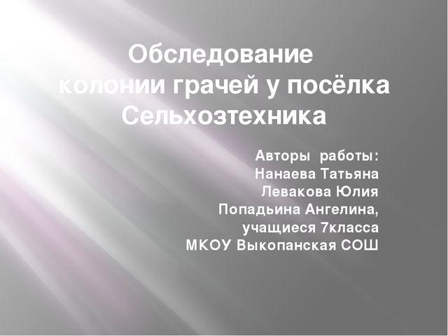Обследование колонии грачей у посёлка Сельхозтехника Авторы работы: Нанаева Т...