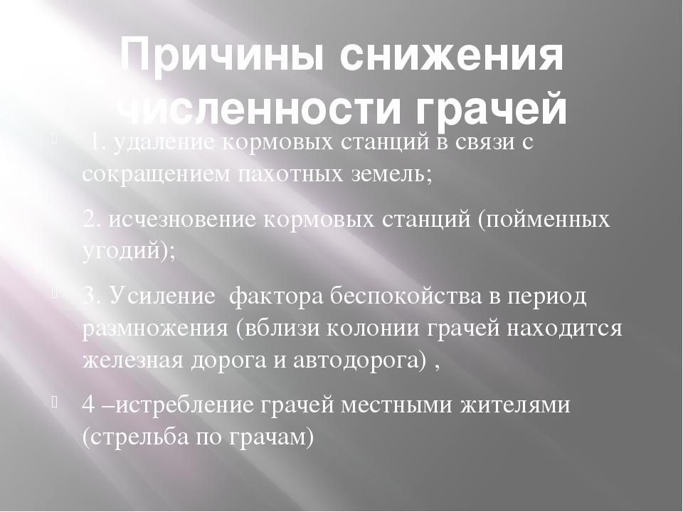 Причины снижения численности грачей 1. удаление кормовых станций в связи с со...