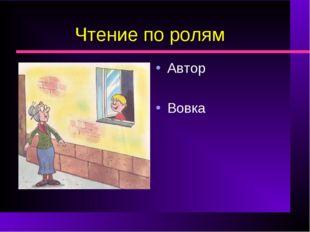 Чтение по ролям Автор Вовка