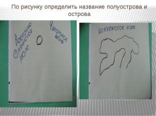 По рисунку определить название полуострова и острова