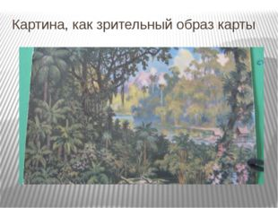 Картина, как зрительный образ карты