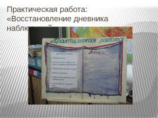 Практическая работа: «Восстановление дневника наблюдений»