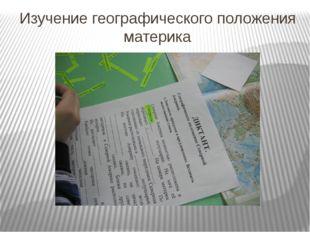 Изучение географического положения материка