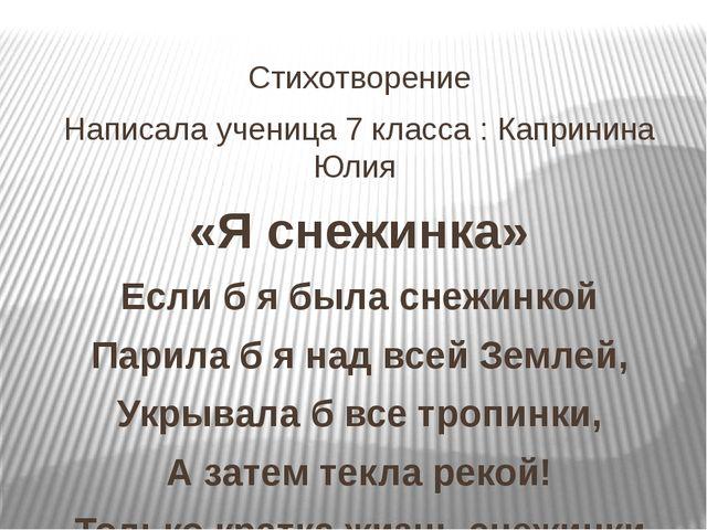 Стихотворение Написала ученица 7 класса : Капринина Юлия «Я снежинка» Если б...