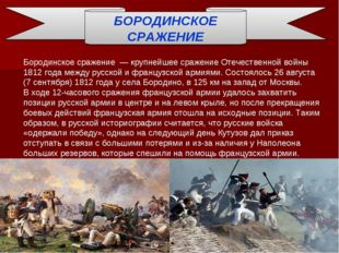 Бородинское сражение — крупнейшее сражение Отечественной войны 1812года меж
