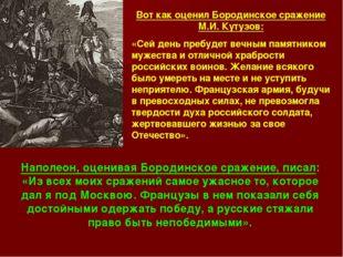 Вот как оценил Бородинское сражение М.И. Кутузов: «Сей день пребудет вечным п