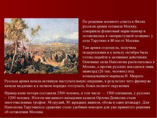По решению военного совета в Филях русская армия оставила Москву, совершила ф