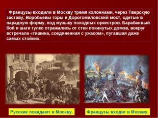 Французы входили в Москву тремя колоннами, через Тверскую заставу, Воробьевы