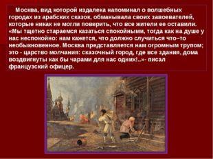 Москва, вид которой издалека напоминал о волшебных городах из арабских сказо