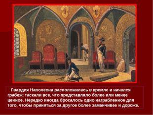 Гвардия Наполеона расположилась в кремле и начался грабеж: таскали все, что