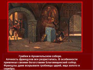 Грабеж в Архангельском соборе. Алчность французов все разрасталась. В особен