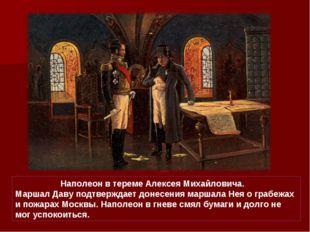 Наполеон в тереме Алексея Михайловича. Маршал Даву подтверждает донесения ма