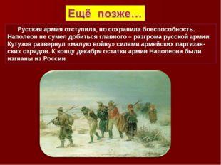 Русская армия отступила, но сохранила боеспособность. Наполеон не сумел доби
