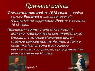 Причины войны Отечественная война 1812 года— война между Россией и наполеоно