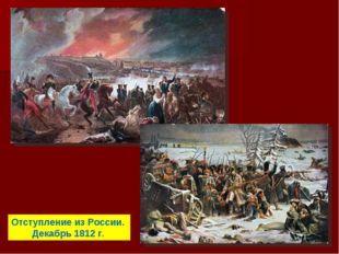 Отступление из России. Декабрь 1812 г.
