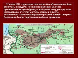 12 июня 1812 года армия Наполеона без объявления войны вторглась в пределы Р