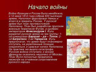 Начало войны Война Франции и России была неизбежна, и 12 июня 1812 года собра