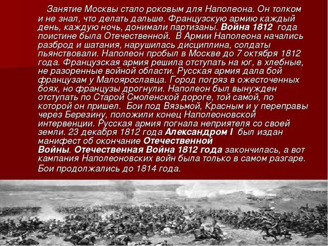 Занятие Москвы стало роковым дляНаполеона. Он толком и не знал, что делать...