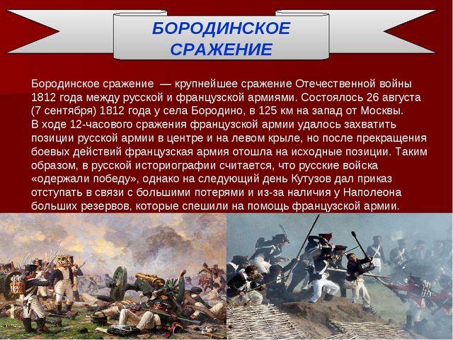 Бородинское сражение — крупнейшее сражение Отечественной войны 1812года меж...