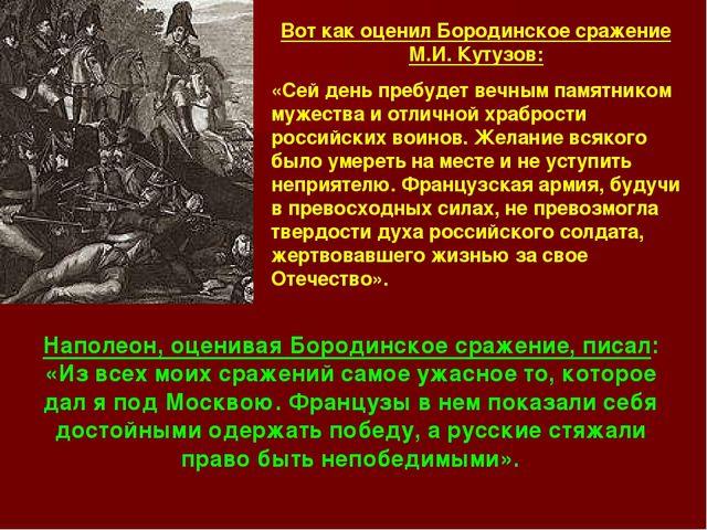 Вот как оценил Бородинское сражение М.И. Кутузов: «Сей день пребудет вечным п...