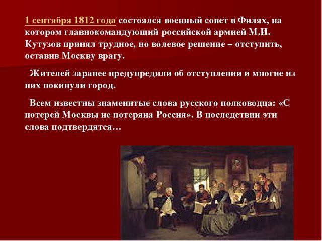 1 сентября 1812 года состоялся военный совет в Филях, на котором главнокоманд...