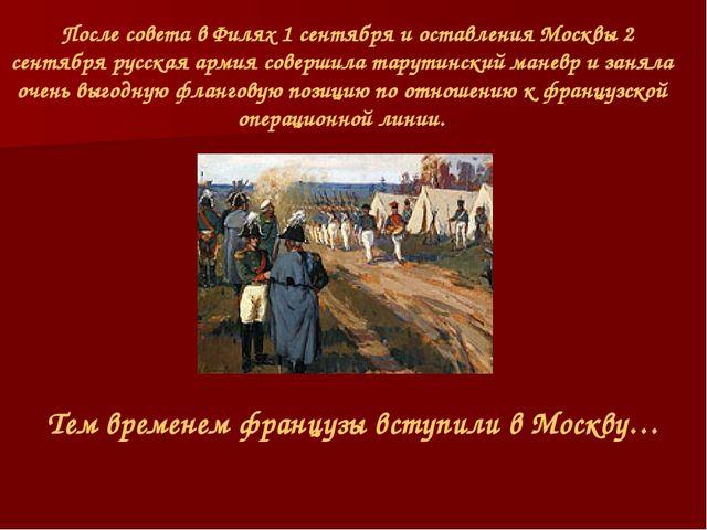 После совета в Филях 1 сентября и оставления Москвы 2 сентября русская армия...