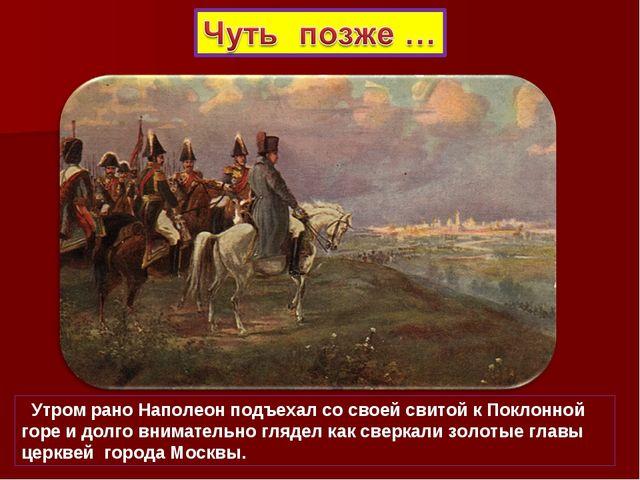 Утром рано Наполеон подъехал со своей свитой к Поклонной горе и долго внимат...