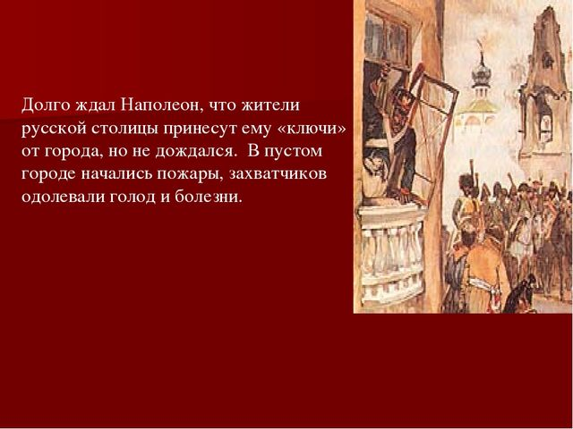 Долго ждал Наполеон, что жители русской столицы принесут ему «ключи» от город...