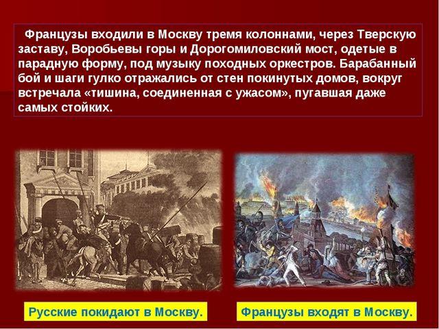Французы входили в Москву тремя колоннами, через Тверскую заставу, Воробьевы...