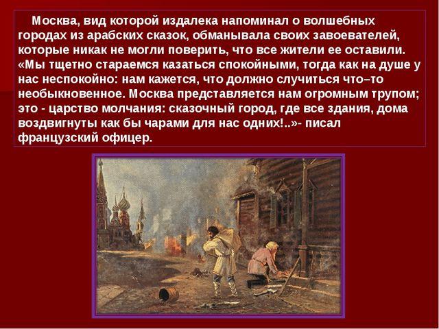 Москва, вид которой издалека напоминал о волшебных городах из арабских сказо...