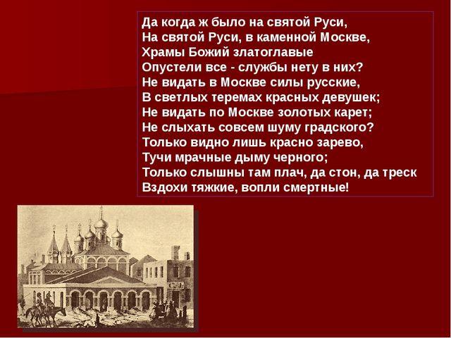 Да когда ж было на святой Руси, На святой Руси, в каменной Москве, Храмы Божи...