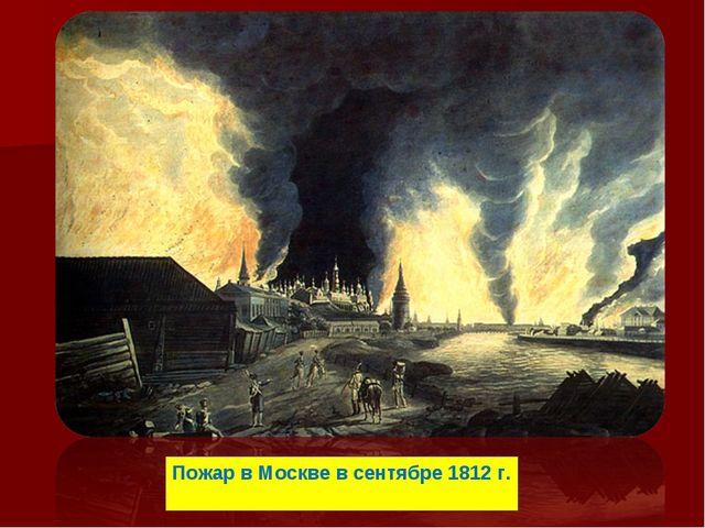 Пожар в Москве в сентябре 1812 г.