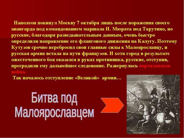 Наполеон покинул Москву 7 октября лишь после поражения своего авангарда под...