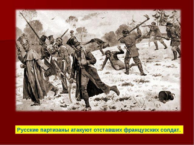 Русские партизаны атакуют отставших французских солдат.