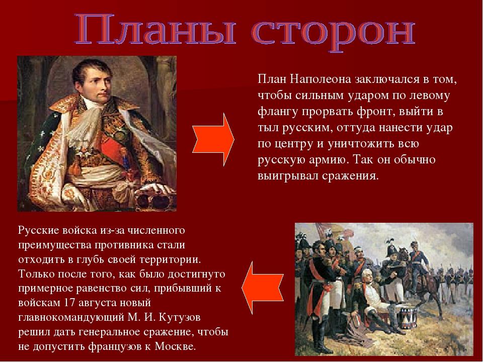 План Наполеона заключался в том, чтобы сильным ударом по левому флангу прорва...