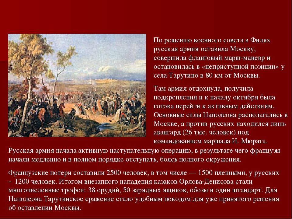 По решению военного совета в Филях русская армия оставила Москву, совершила ф...