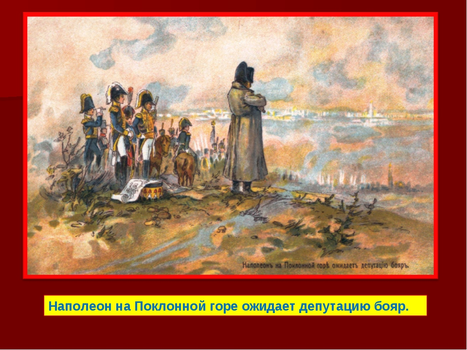 Наполеон на Поклонной горе ожидает депутацию бояр.