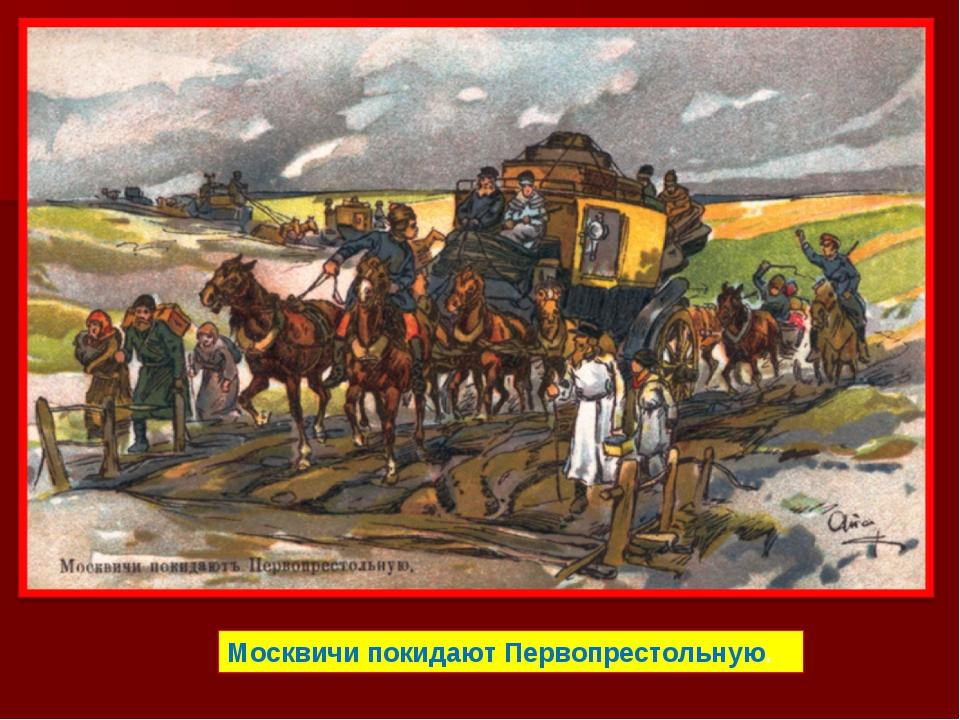 Москвичи покидают Первопрестольную.
