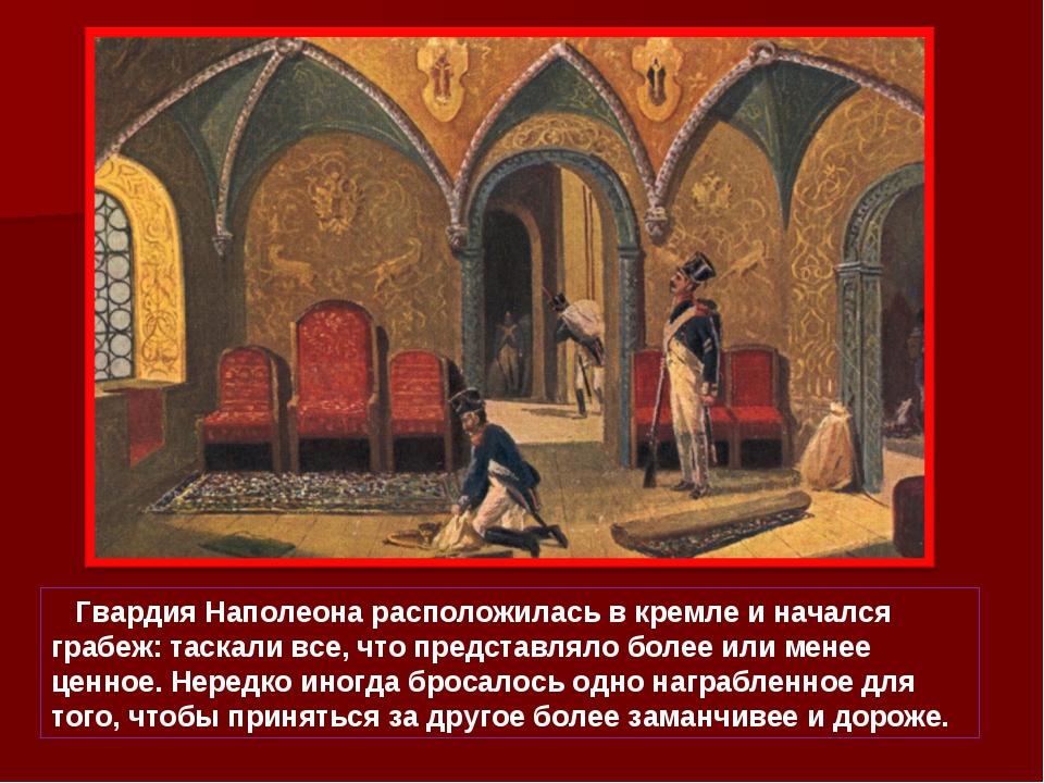 Гвардия Наполеона расположилась в кремле и начался грабеж: таскали все, что...