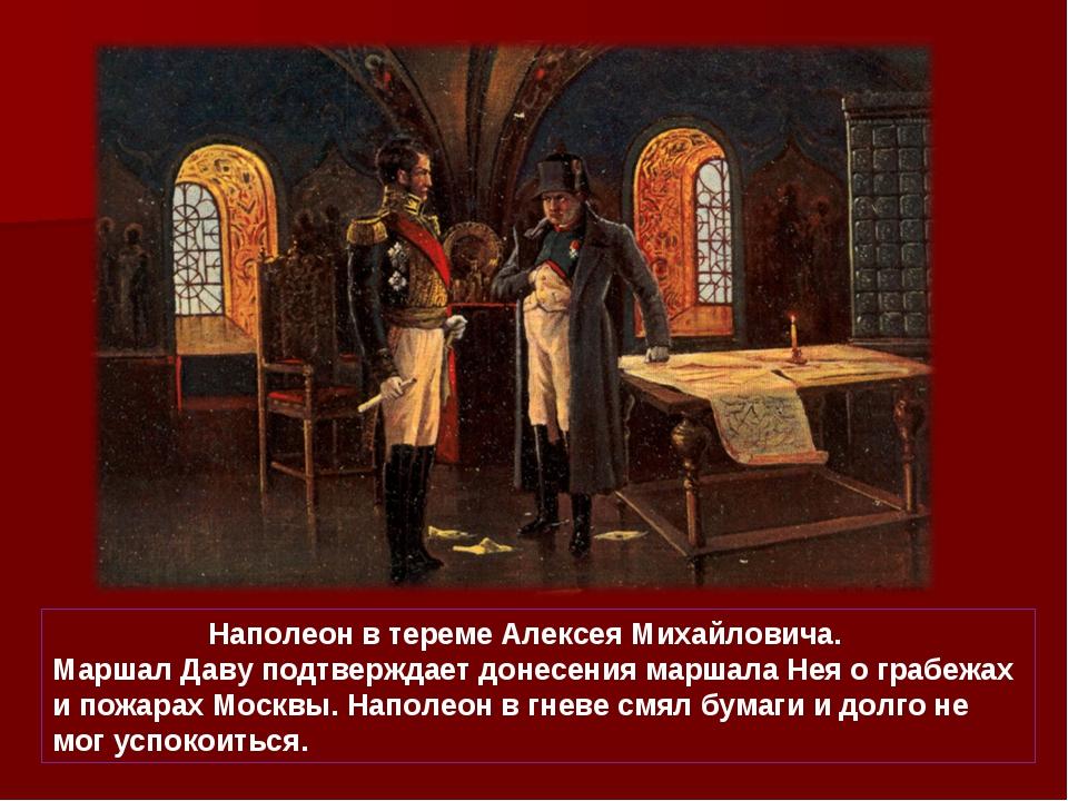 Наполеон в тереме Алексея Михайловича. Маршал Даву подтверждает донесения ма...