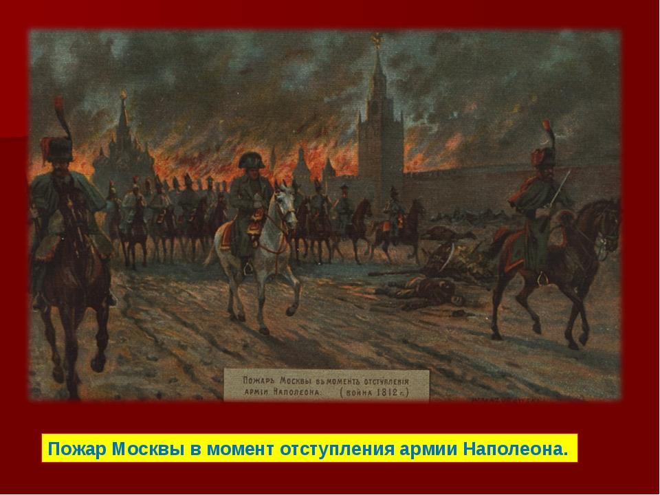 Пожар Москвы в момент отступления армии Наполеона.
