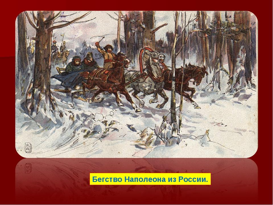Бегство Наполеона из России.