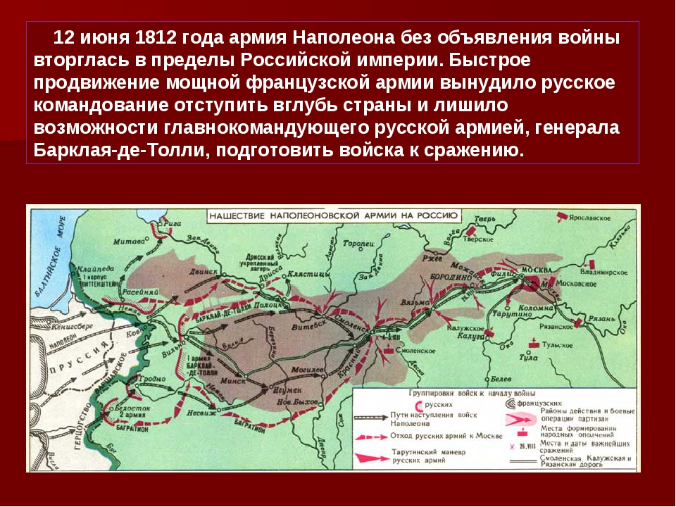 12 июня 1812 года армия Наполеона без объявления войны вторглась в пределы Р...