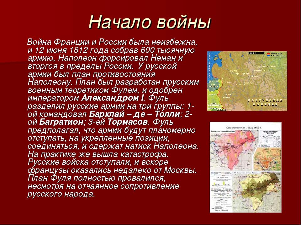 Начало войны Война Франции и России была неизбежна, и 12 июня 1812 года собра...