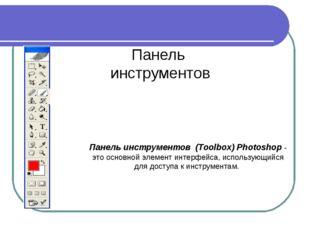 Панель инструментов Панель инструментов (Toolbox) Photoshop - это основной э
