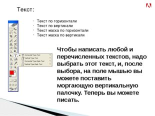 Текст: Текст по горизонтали Текст по вертикали Текст маска по горизонтали Тек