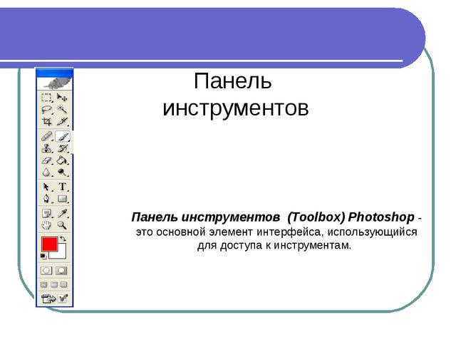 Панель инструментов Панель инструментов (Toolbox) Photoshop - это основной э...