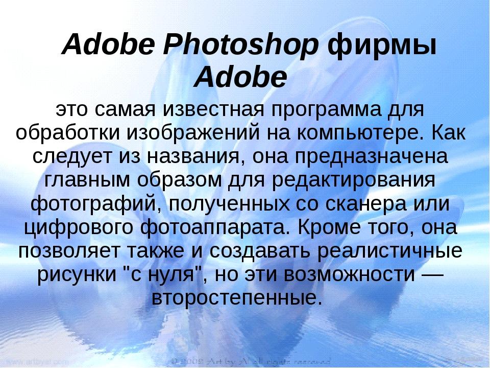 Adobe Photoshop фирмы Adobe это самая известная программа для обработки изоб...