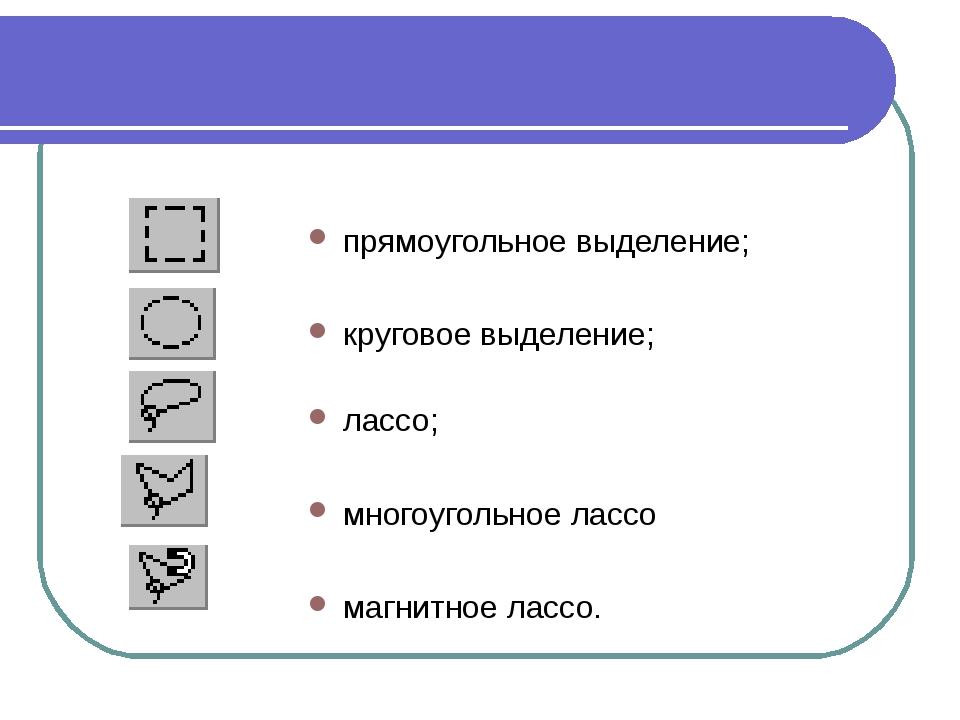 прямоугольное выделение; круговое выделение; лассо; многоугольное лассо магн...