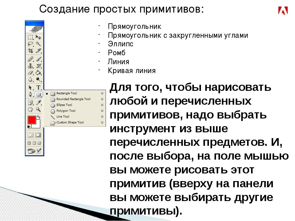 Создание простых примитивов: Прямоугольник Прямоугольник с закругленными угла...